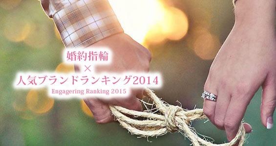 婚約指輪ブランドランキング2015