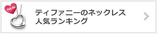 ティファニー-ネックレス-人気ランキング