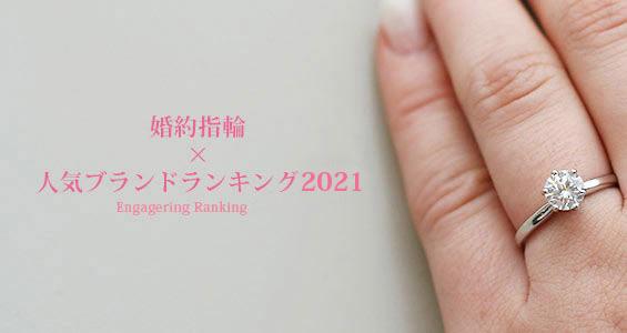 婚約指輪2021