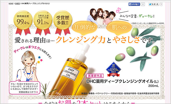 ディープクレンジングオイル【DHC】