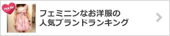 フェミニン-服ブランド