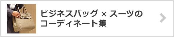 ビジネスバッグ×スーツコーデ【まとめ】