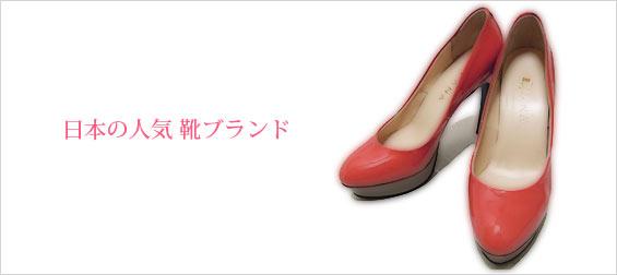 日本靴ブランド女性