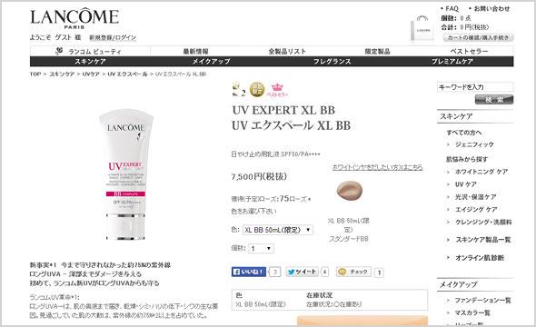 UV-エクスペール-XL-BB