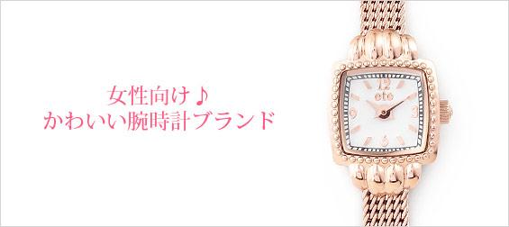 かわいい腕時計ブランド