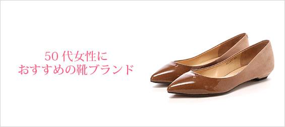 婦人 靴 ブランド