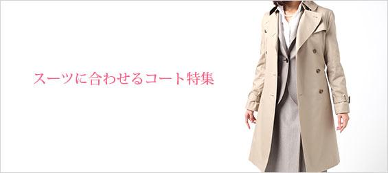 スーツコートレディース