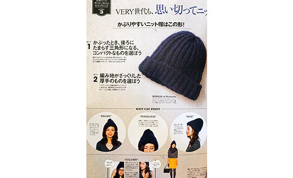 veryニット帽