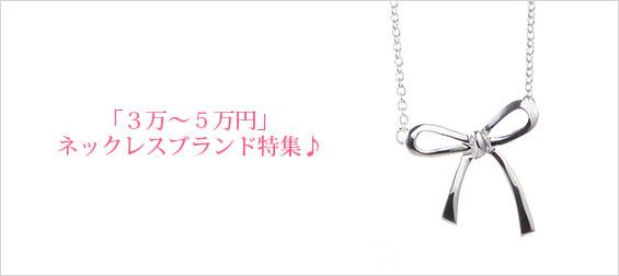 5万円ネックレス