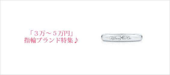 3万円指輪