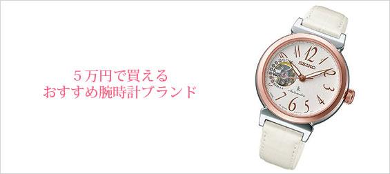 5万円腕時計
