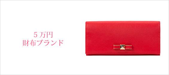 5万円財布ブランド