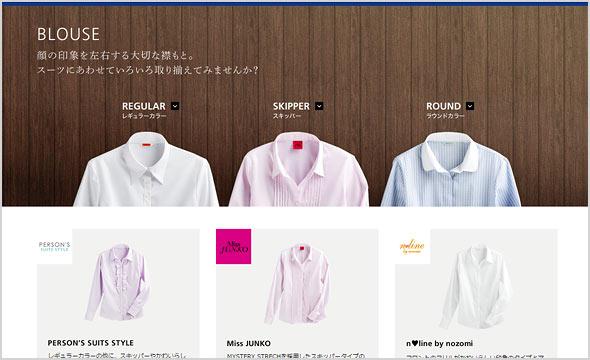 青山シャツ