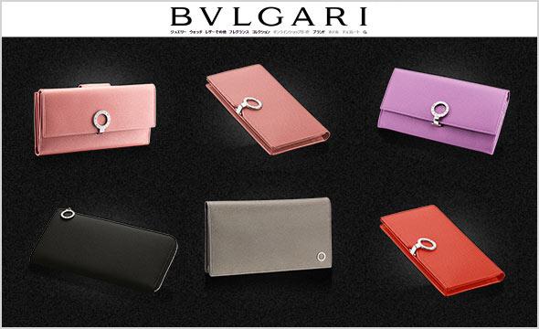 ブルガリ財布レディース