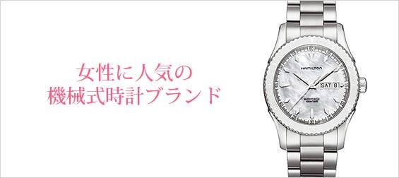 機械式腕時計レディース