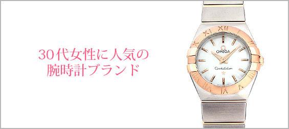 30代腕時計ブランド