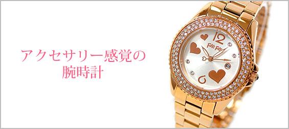 アクセサリー感覚で付けられる!ジュエリーブランドの腕時計