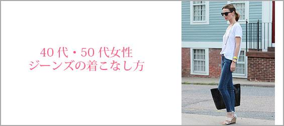 50代ジーンズ