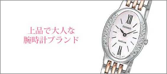 上品腕時計レディース