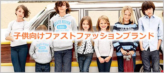 子供ファストファッションブランド