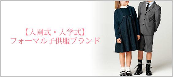 cc7500ddf9d3f 入園式・入学式に!フォーマル子供服の人気ブランド(キッズ ...