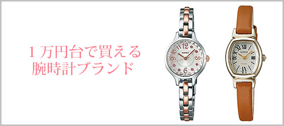 1万円レディース腕時計
