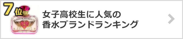 女子高生に人気の香水×ブランド-ランキング