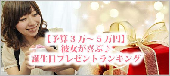 5万円彼女誕生日プレゼント