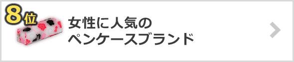 女性-ペンケース-人気ブランド
