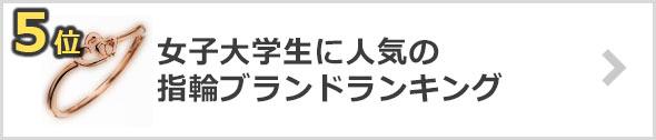 大学生-指輪プレゼント×ブランド