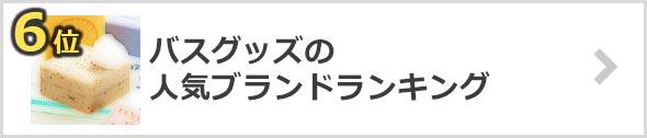 バスグッズ-人気ブランド