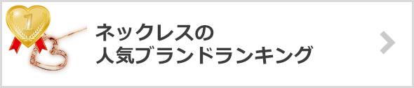 ネックレス-ブランド