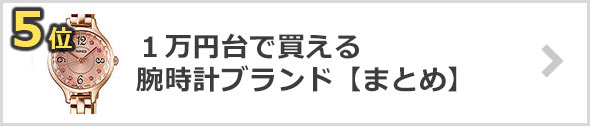 1万円台で買える腕時計ブランド【まとめ】