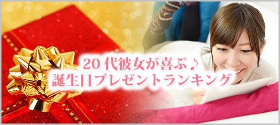 20代彼女誕生日プレゼント