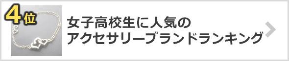 女子高生-アクセサリーブランド