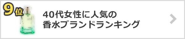 40代女性に人気の香水×ブランド-ランキング