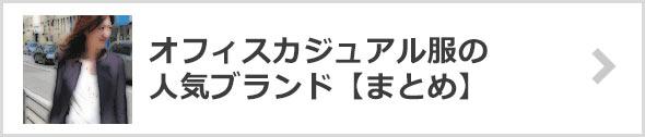 女性-オフィスカジュアルブランド【まとめ】