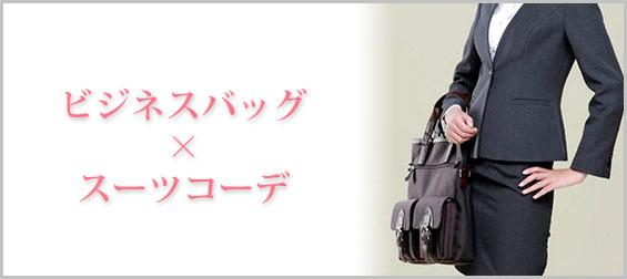 ビジネスバッグスーツコーデ