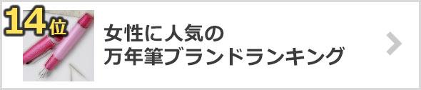 女性-万年筆ブランド
