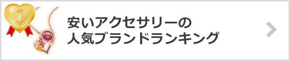 安いアクセサリーブランド【プチプラ】