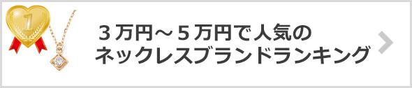 「3万~5万円」ネックレス-人気ブランド