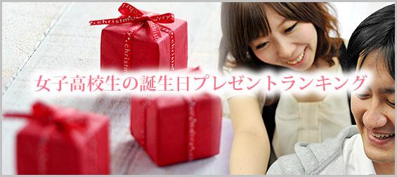 女子高校生誕生日プレゼント