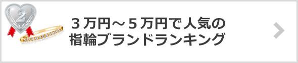 「3万円~5万円」指輪ブランド-ランキング