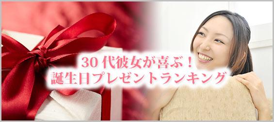 30代彼女プレゼント
