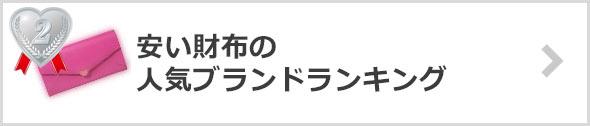 プチプラ-財布ブランド