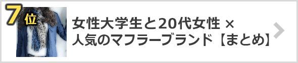 女性大学生と20代女性×人気ブランドのマフラー・ストール【まとめ】