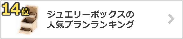 ジュエリーボックス-人気ブランド