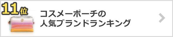 コスメポーチ-人気ブランド
