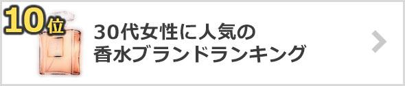 30代女性に人気の香水×ブランド-ランキング
