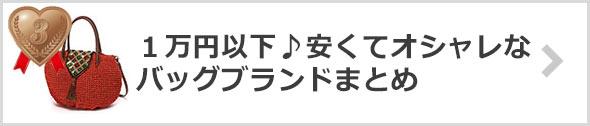 【1万円以下】安くてオシャレなバッグブランド